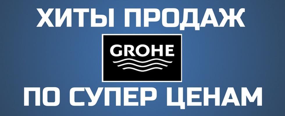 Акция GROHE
